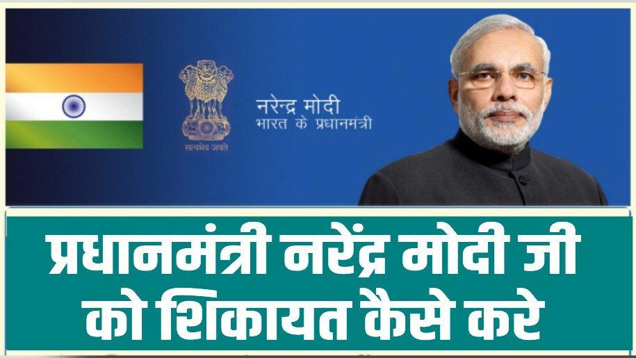 How To Complain PM MODI