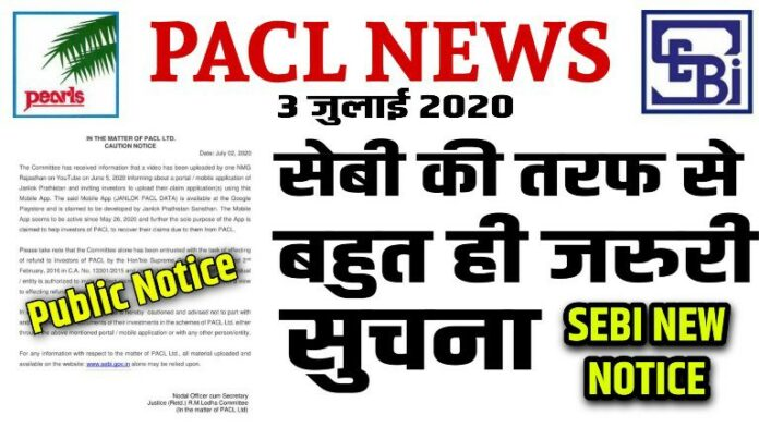 Lodha committee alerts PACL investors