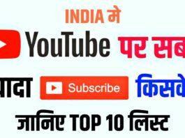 India में YouTube पर सबसे ज्यादा Subscriber किसके है TOP 10 List