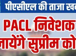 PACL कंपनी के खिलाफ जायेंगे सुप्रीम कोर्ट