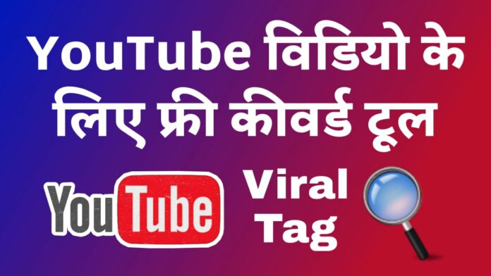Keyword Search Tool for Youtube - Most Keyword Search on Youtube
