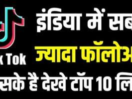 India में Tik Tok पर सबसे