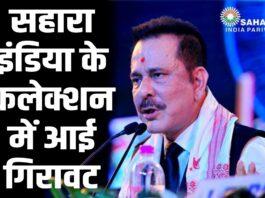 सहारा इंडिया लेटेस्ट न्यूज़ 2020 - सहारा इंडिया के कलेक्सन में आई गिरावट