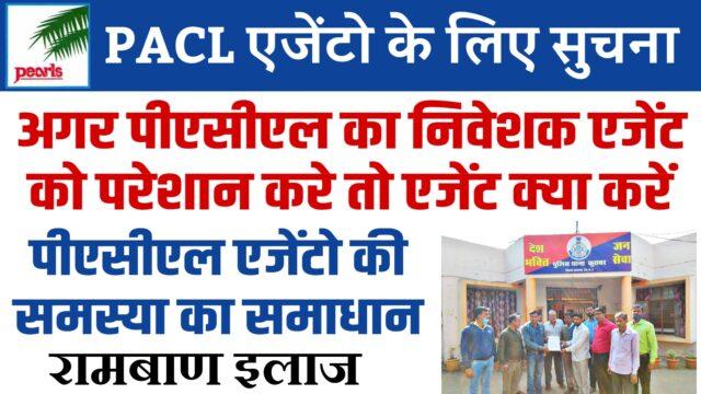 PACL के निवेशक एजेन्ट को पैसे के लिए परेशान करे तो एजेंट क्या करे