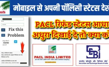 How to check PACL Refund Status in Mobile - 2021