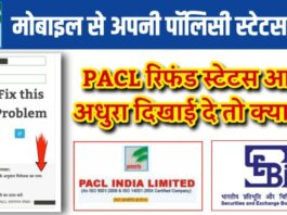 PACL Policy Ka Refund Status Kaise Check Kare Mobile Se 2021