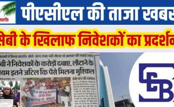 SEBI के खिलाफ PACL निवेशकों ने किया प्रदर्शन