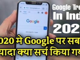Google Par Sabse Jyada Kya Search Hota Hai