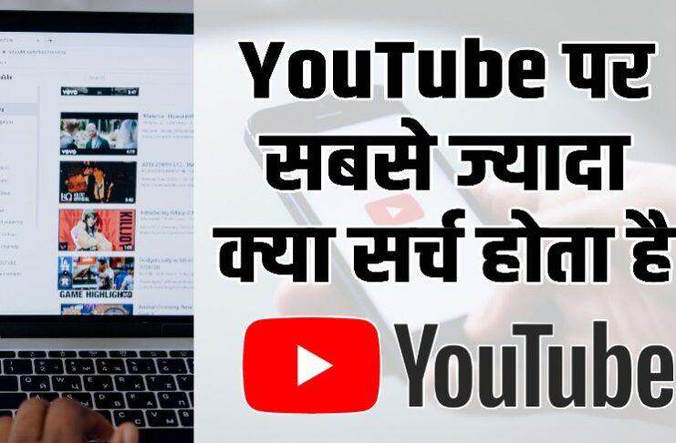 Youtube Par Sabse Jyada Kya Search Hota Hai