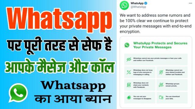 WhatsApp New Policy Update 2021