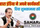 सहारा इंडिया की लेटेस्ट न्यूज