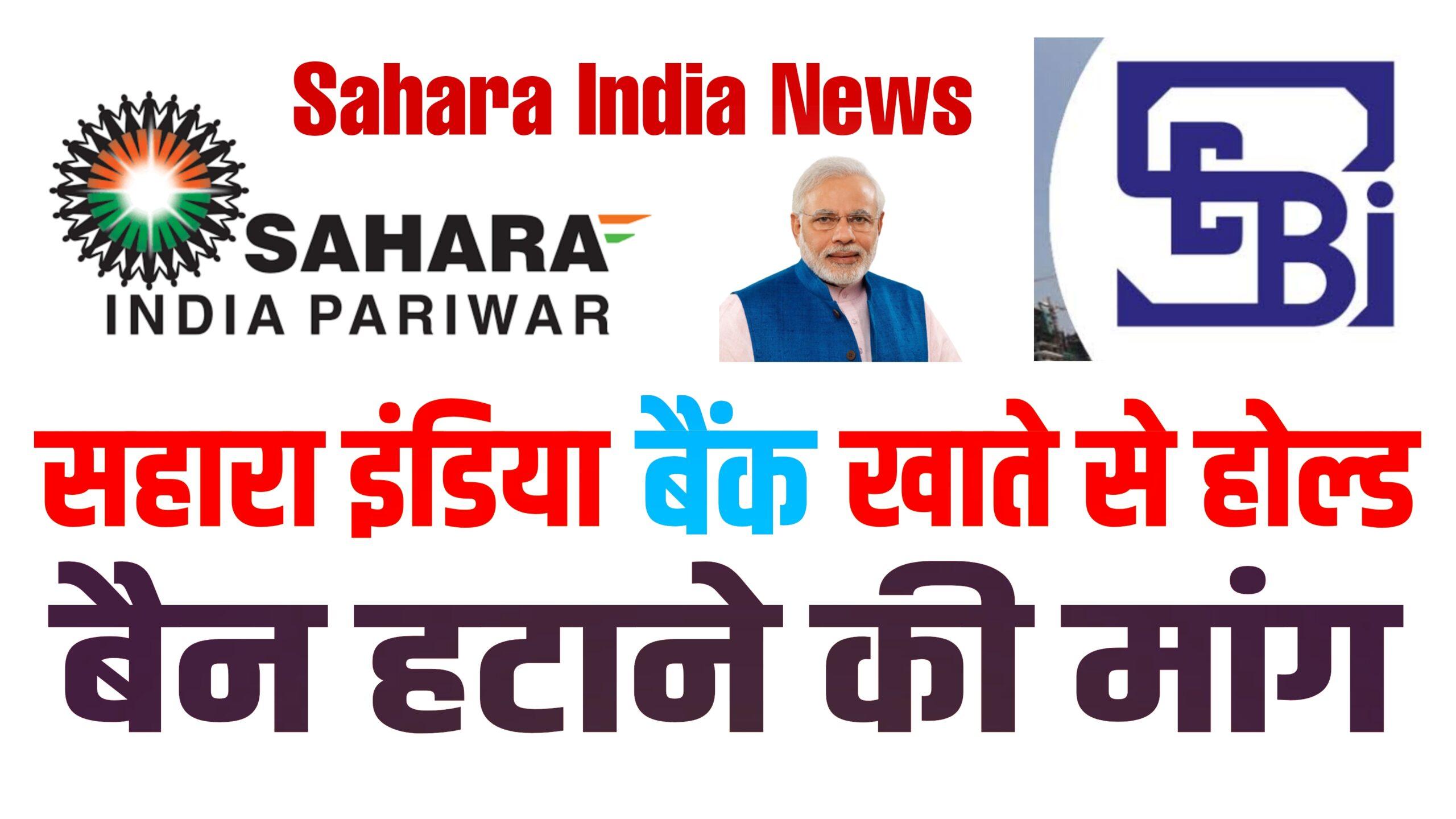 सहारा इंडिया बेंक खातों से सेबी द्वारा लगाए गए होल्ड हटाने की मांग, सौंपा ज्ञापन