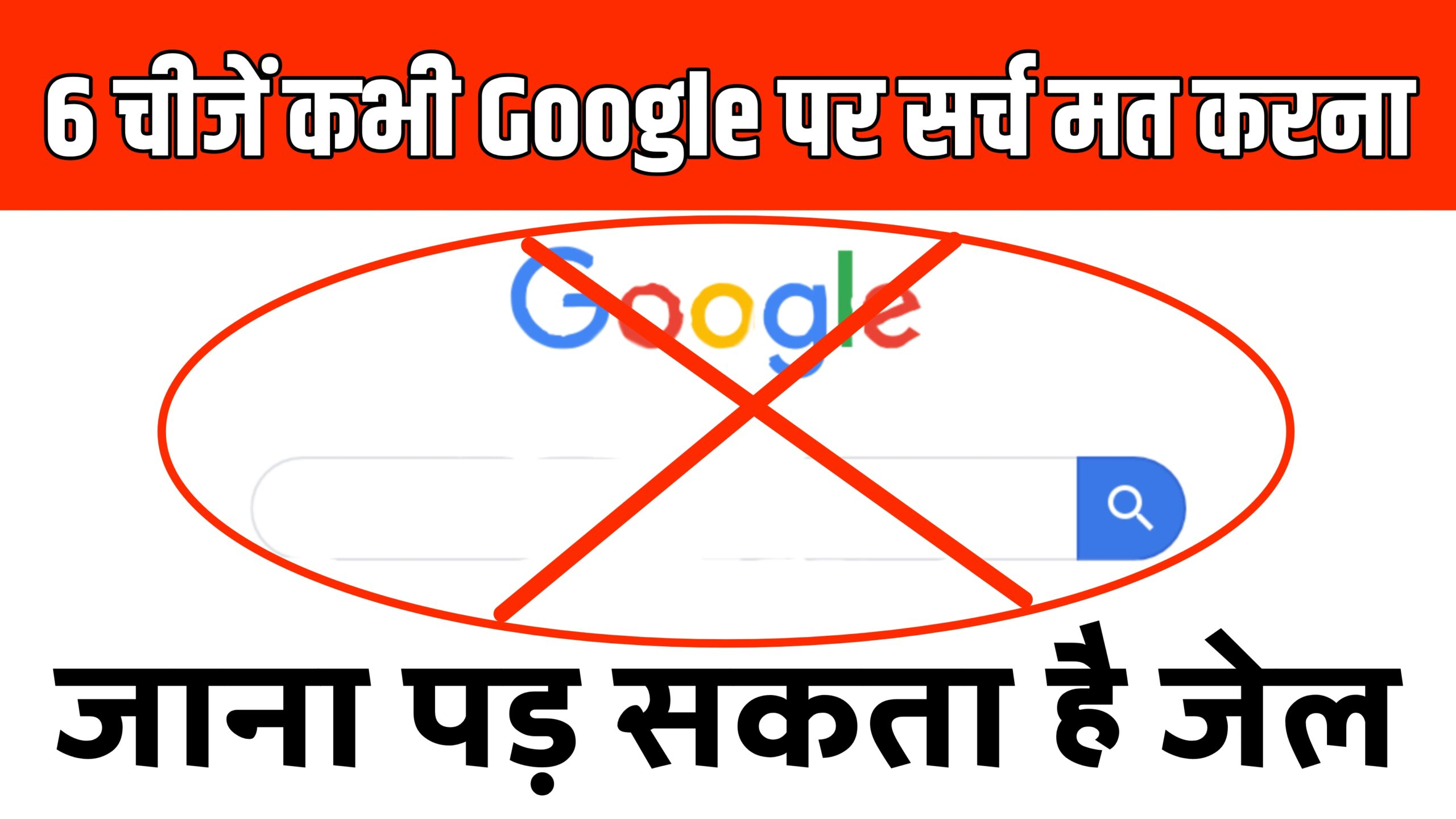 6 Chije Kabhi Google par Search Na Kare Never Search 6 Things on Google