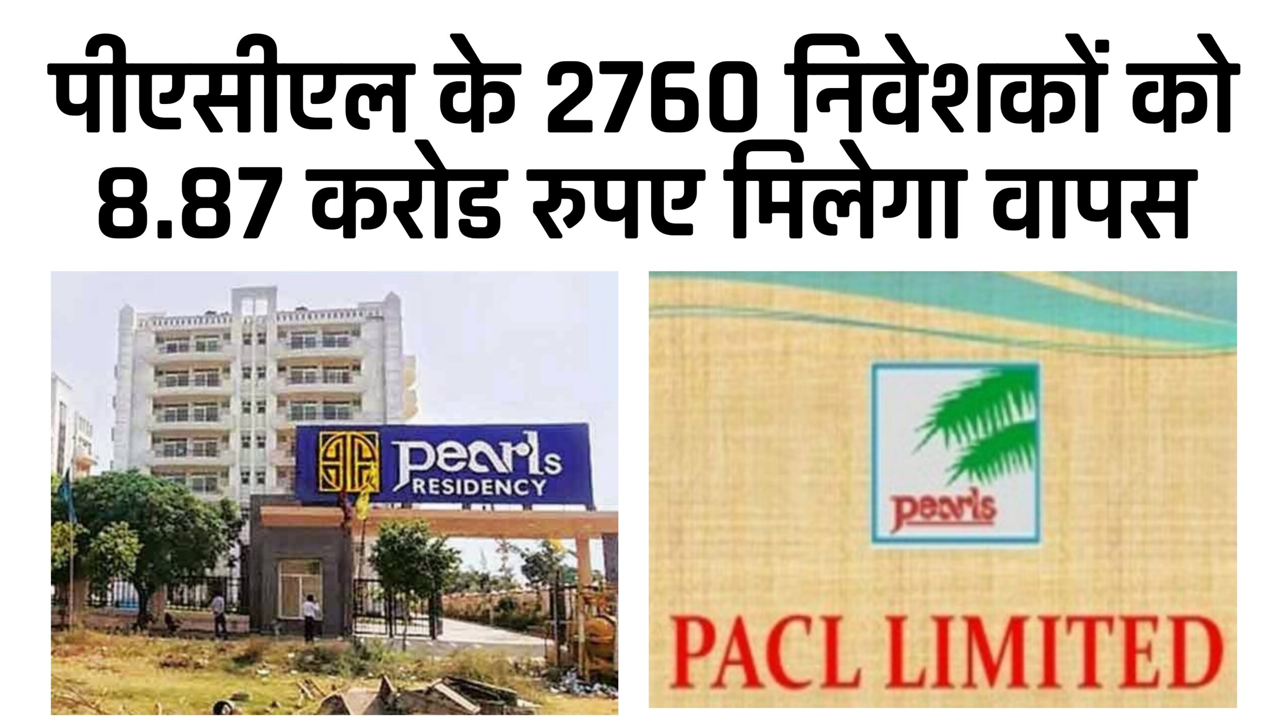 PACL के 2760 निवेशकों को 8.87 करोड़ रु. मिलेगा वापस