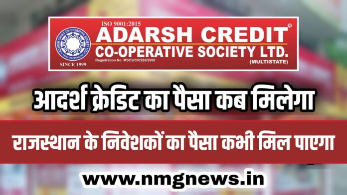 Adarsh Credit Cooperative Society Ltd: Latest News