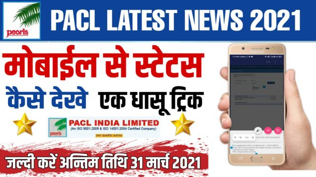 PACL Policy Refund Status Check In Mobile 2021