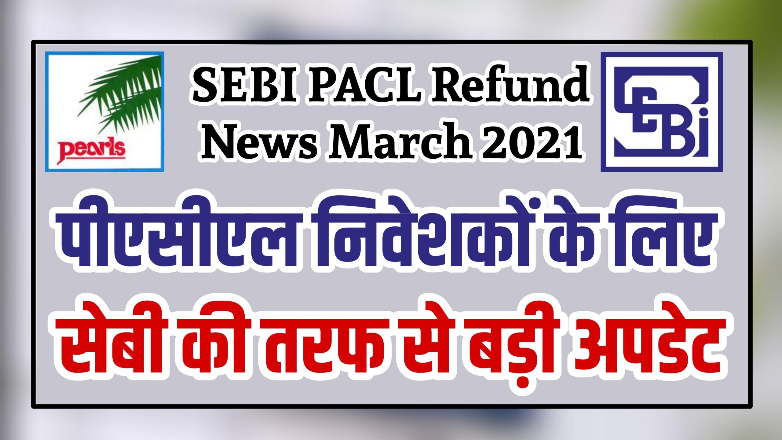 SEBI PACL Refund News In Hindi पीएसीएल निवेशकों के लिए SEBI की तरफ से नई सूचना जारी