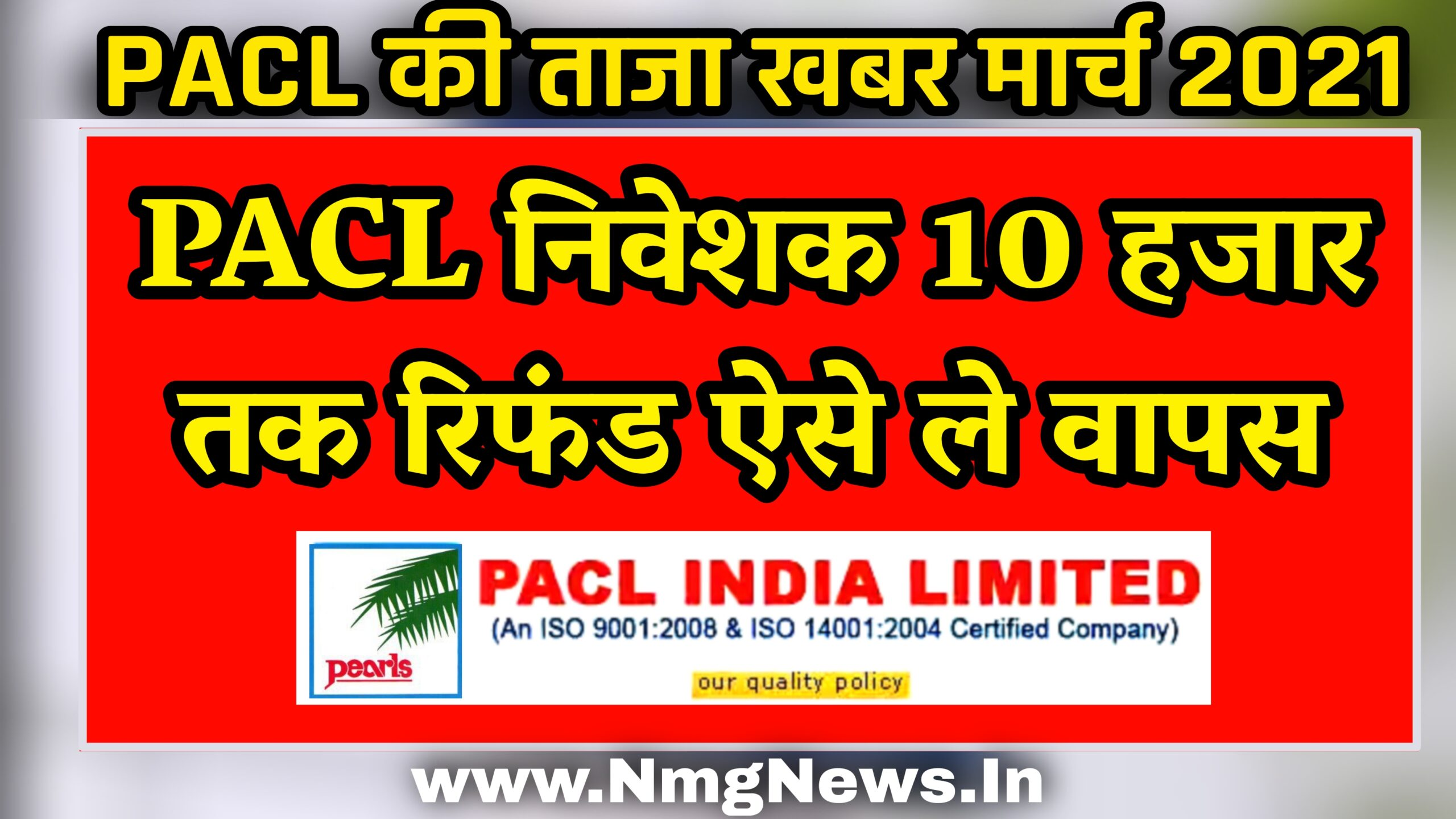 PACL News In Hindi