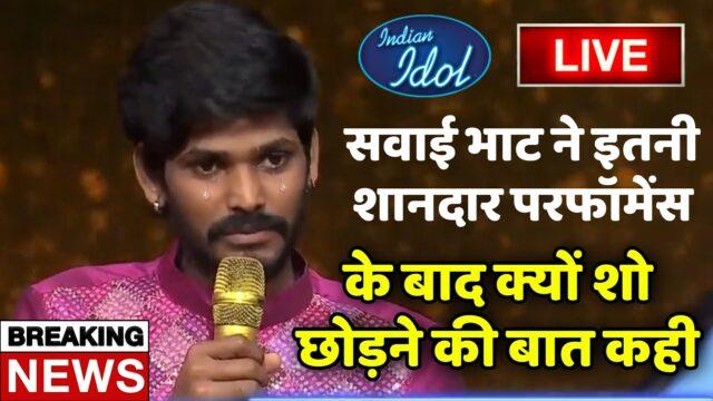 Indian Idol 12:क्या Sawai Bhatt फिनाले से पहले शो छोड़ देंगे ?